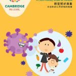 Cambridge - Novel Coronavirus A Child-Friendly Guide